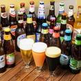 世界のクラフトビール50種類以上♪