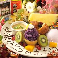 各種お祝い宴会に!!【誕生日・記念日特典あります!】