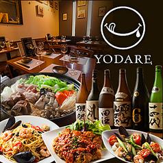 日本酒バル YODARE よだれ 蒲田店