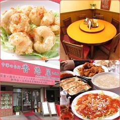中華の台所 香港屋 池袋店の写真
