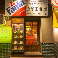 町中華 末蔵 カツエ食堂の写真