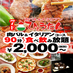 肉バル&イタリアン ひょうたん 新宿歌舞伎町店の写真