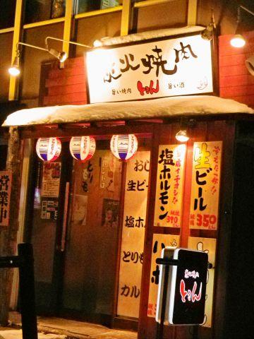 """""""ときん 大通18丁目店 炭火焼肉"""""""