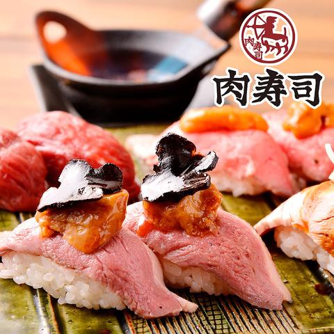 肉寿司1貫190円~ご用意。寿司や刺しで提供しているからこそ、肉にはこだわりあり!!