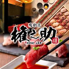 肉割烹 肉の権之助 銀座並木通り店の写真