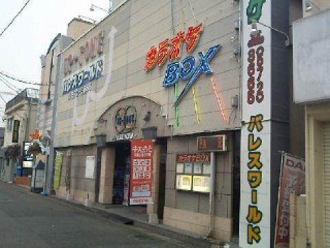PALACEWORLD 雑餉隈店