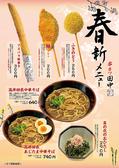串カツ田中 名駅酒場店のおすすめ料理3