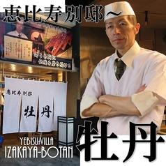 居酒屋 恵比寿別邸 ぼたん 大通り店のコース写真