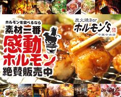炭火焼Bar ホルモン's 千葉中央店の写真