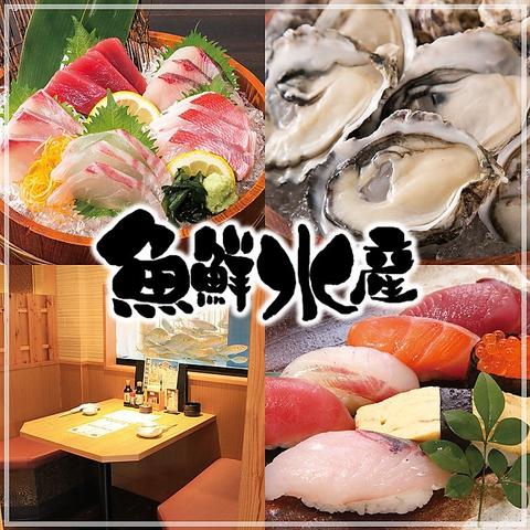 三代目網元 魚鮮水産 多賀駅前店