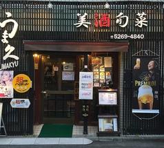 うま久 新宿御苑店の写真
