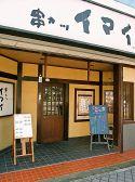 イマイ 串カツ 佐賀市のグルメ