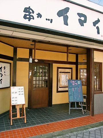 Kushikatsu Imai image