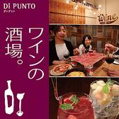 ディプント Di PUNTO 渋谷神南店 ハチ公口改札の詳細