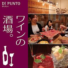 ディプント Di PUNTO 渋谷神南店 ハチ公口改札の写真