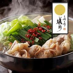 もつ鍋 もつ焼き 蟻月 福岡 西中洲店の写真