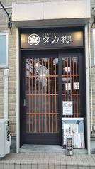多賀城やきとり タカ櫻の写真