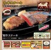 長屋ステーキ インターパーク店のおすすめ料理3