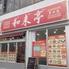 和来亭 豊田店のロゴ
