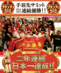 手羽先番長 赤坂店の写真