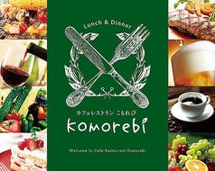 komorebi こもれびの写真