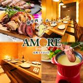 肉バル アモーレ Amore すすきの店の写真