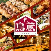 鳥蔵 渋谷道玄坂店の写真