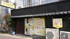 カミーノ camino 洋風居酒屋の写真