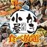 かき小屋○座 横浜西口店のロゴ