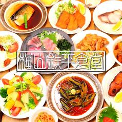 梅山鉄平食堂 本店の写真
