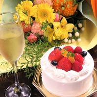 お誕生日に花束とケーキご用意いたします♪
