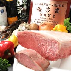 神戸ステーキ&ワイン kitariの写真