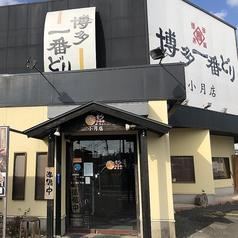 博多一番どり 居食家あらい 小月店の写真