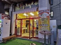 アジアンケバブ 戸越店の写真