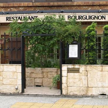 ル ブルギニオン Le Bourguignonの雰囲気1