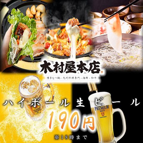 和食 居酒屋 しゃぶしゃぶ 日本酒 飲み放題 3時間 ランチ 宴会 貸切 個室 もつ鍋