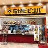 石焼ビビンパ 千葉ニュータウン店のおすすめポイント2