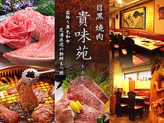 黒毛和牛とホルモン 焼肉 貴味苑 目黒店の写真