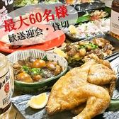 大衆居酒屋 はれるや 横浜本店の写真