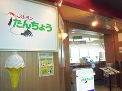 レストラン たんちょうの写真