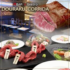 DOURAKU CORRIDA 港山下ナナイロ店の写真