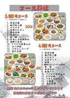 【高級食材♪各種コース】 フカヒレ・北京ダック♪