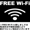 【Wi-Fi】長時間利用の場合でも快適安心★