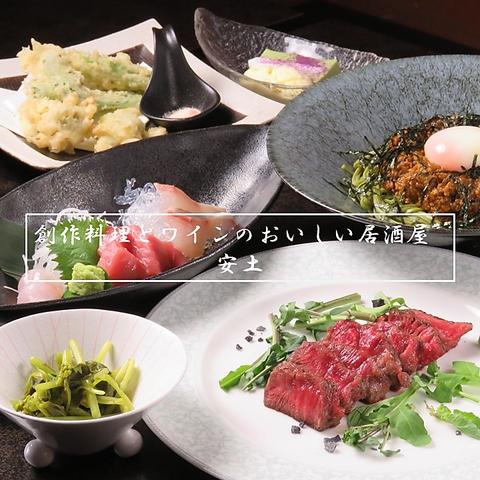 創作和食と日本ワインのおいしい居酒屋 安土 AND(あんど)