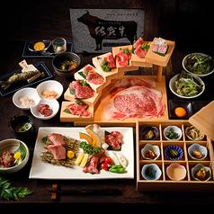 和牛焼肉 うし成 USHINARI 新橋店のおすすめ料理1