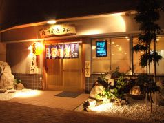 居酒屋 とみ 福岡の写真