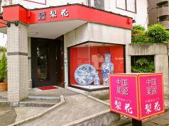 中国菜館 梨花の写真