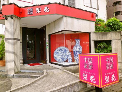 中国菜館 梨花