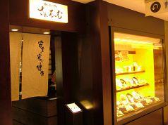 さんるーむ そごう広島店