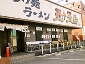 五十五番 安城店の雰囲気3